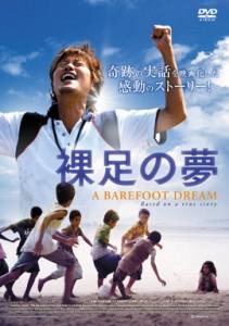 hadashinoyume_dvd