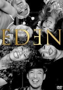 eden_dvd