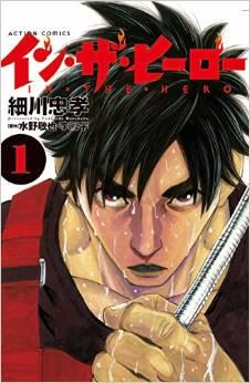 イン・ザ・ヒーローコミックス 2