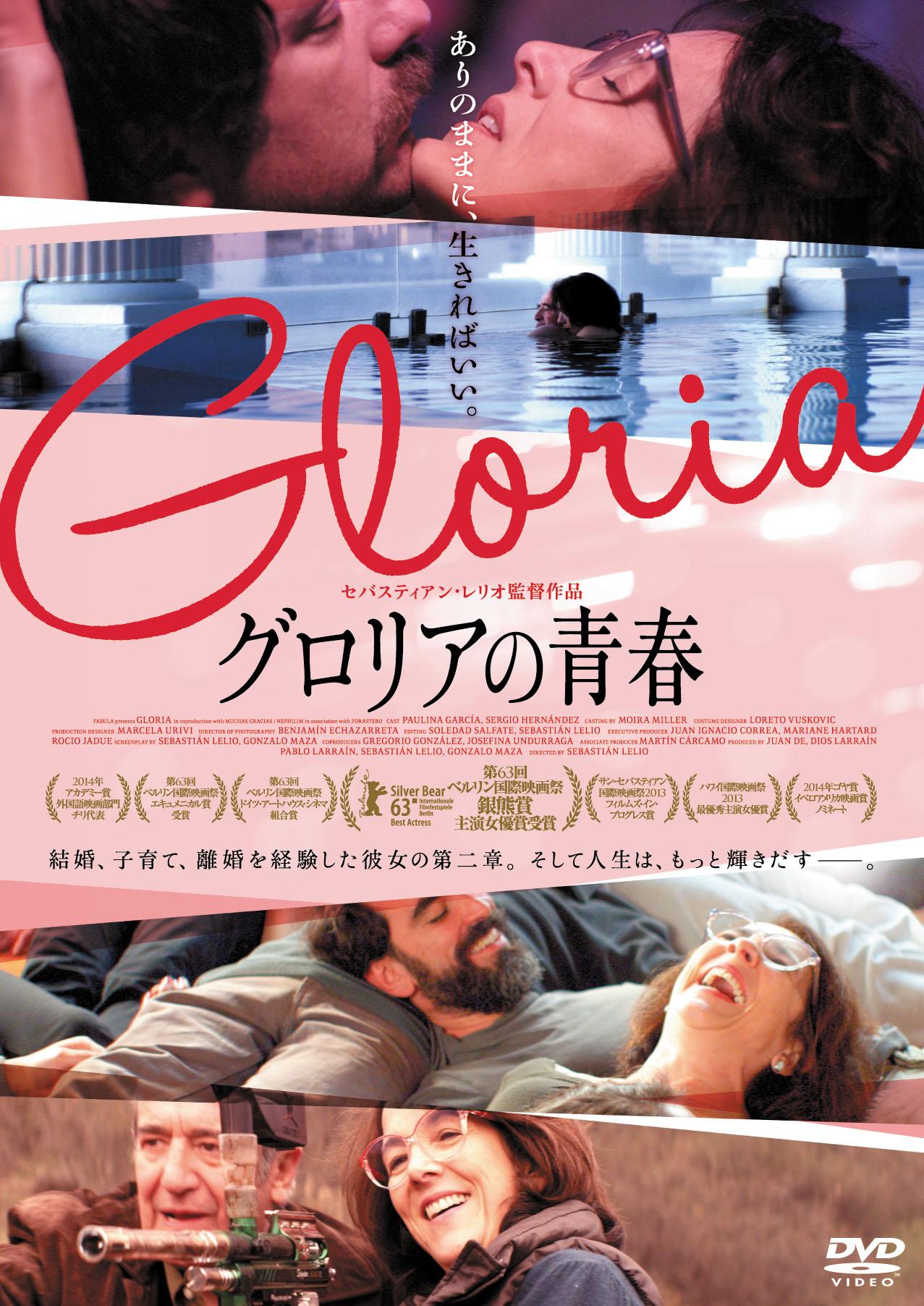 gloria-0522