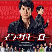 in_the_hero_original_soundtrack 2