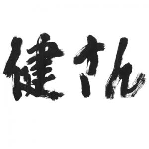 健さんロゴ