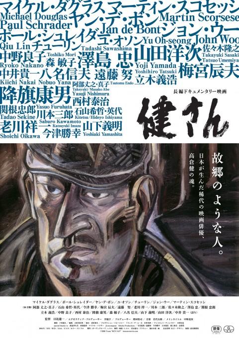 kensan_poster