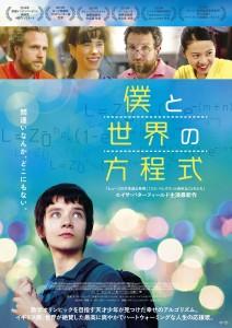 bokutosekai_poster