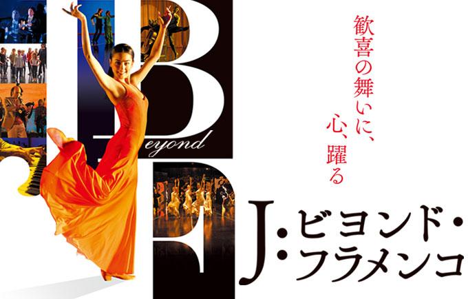J:ビヨンド・フラメンコ